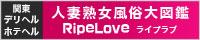 関東の人妻熟女系デリヘル・ホテヘル情報なら 人妻熟女風俗大図鑑 Ripe Love(ライプラブ)